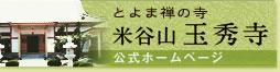 曹洞宗 米谷山 玉秀寺 公式ホームページ